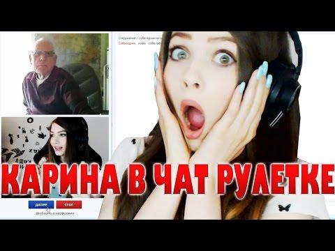 ШКУРАБЛОГ: КАРИНА И ЧАТ РУЛЕТКА - Популярные видеоролики!