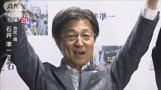 【参院選】石井準一氏(自民:現)が千葉で当選(19/07/21)