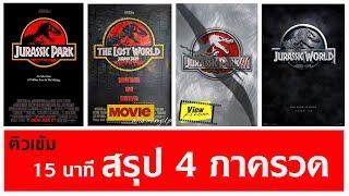ติวเข้ม Jurassic (4 ภาครวด) [ Movie Warming Up ]