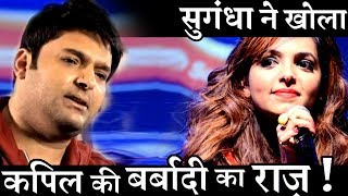 Sugandha Mishra's SHOCK NG Revelation on Kapil Sharma