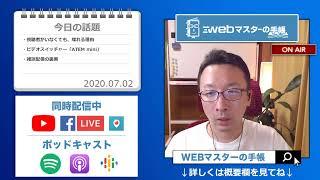 【雑談】WEBマスターのまったり30分 Vol.186