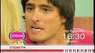 Анонс сериала Страсти (Домашний)