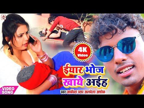 HD- #Aarkesta Star Alwela Ashok का नया हिट गाना 2019 - ईयार भोज खाये अइह छठिहार में - Bhojpuri Songs