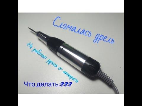 Ручка для аппаратного маникюра