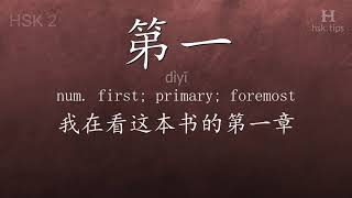 Chinese HSK 2 vocabulary 第一 (dìyī), ex.2, www.hsk.tips