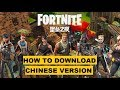 Fortnite Android Chinese Version Download