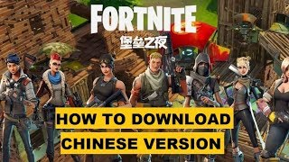 HOW TO DOWNLOAD FORTNITE CHINESE VERSION