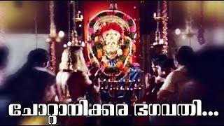 Chottanikkara Baghavathi.... | Chottanikkara Amma