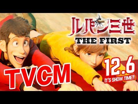 映画『ルパン三世 THE FIRST』TVCM動画【12月6日(金)公開】