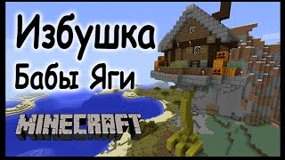 Дом бабы Яги в майнкрафт за 20 минут - Minecraft - Майнкрафт карта