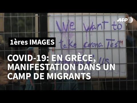 AFP: Coronavirus/Grèce: des migrants manifestent dans un camp placé en quarantaine | AFP Images