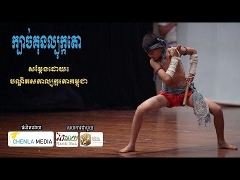 ក្បាច់គុនល្បុក្កតោ | Bokator Martial Arts Performance