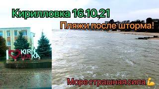 ТОПКириловка перед выходными 15.10.21 Пляжи СанаторногоСтепок и Центральный пляж 🏖Шторм утихает