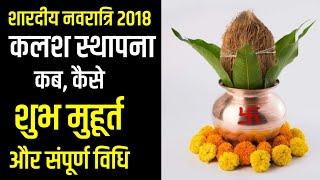 शारदीय नवरात्र 2018, घट स्थापना कलश स्थापना कब, कैसे करें, संपूर्ण विधि, शुभ मुहूर्त