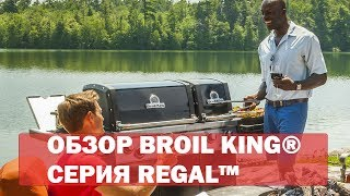 ОБЗОР BROIL KING® СЕРИЯ REGAL™.  Гриль Broil King  Regal 420, Regal 590 S, Regal XL