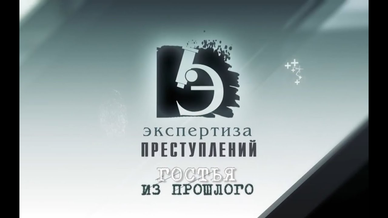 ЧП.BY ЭКСПЕРТИЗА ПРЕСТУПЛЕНИЙ.  Гостья из прошлого