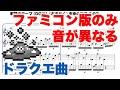 ファミコン版ドラクエのみ音が異なる楽曲箇所の考察