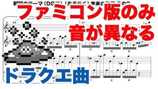ファミコン版ドラクエのみ音が異なる楽曲箇所の考察 thumbnail