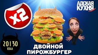 Адская кухня - Двойной пирожбургер