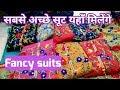 cheap & cheapest wholesale boutique fancy ladies suit wholesale suit market in delhi chandni chowk
