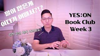 "YES:ON Book Club 03 (조나단 에드워즈) ""제2부 영적 감정에도 거짓이 있다 Part 1"""