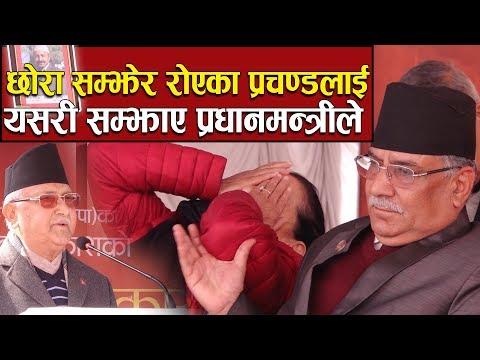 Prakash Dahal | छोरा सम्झेर रोएका प्रचण्डलाई यसरी सम्झाए प्रधानमन्त्रीले || Prachanda in tears