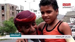 نشرة اخبار المنتصف | 05 - 08 - 2018 | تقديم هشام جابر | يمن شباب