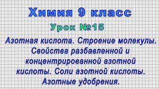 Химия 9 класс (Урок№15 - Азотная кислота. Строение молекулы.Соли азотной кислоты.Азотные удобрения.)