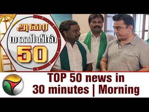 Top 50 News in 30 Minutes | Morning | 05/09/2017 | Puthiya Thalaimurai TV