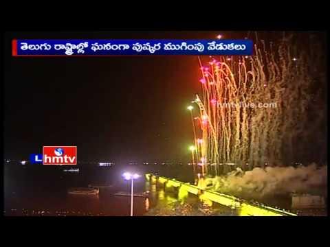Boyapati's Grand Climax | Godavari Pushkaralu Closing Ceremony at Rajahmundry | HMTV