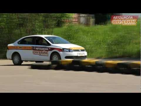 Онлайн автошкола, обучение вождению