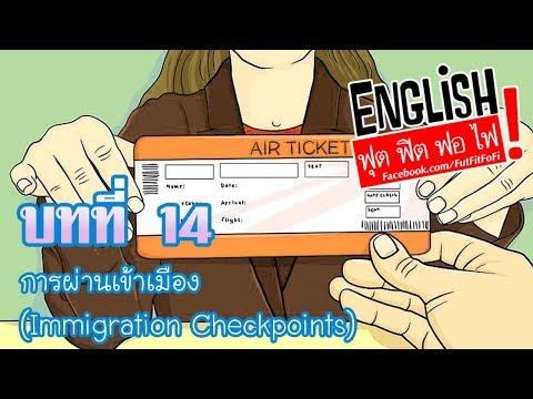 สนทนาภาษาอังกฤษใน 30 เหตุการณ์ - บทที่ 14 การผ่านเข้าเมือง (Immigration Checkpoints)