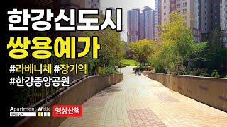 [김포 한강신도시] 쌍용예가 / Housing form…
