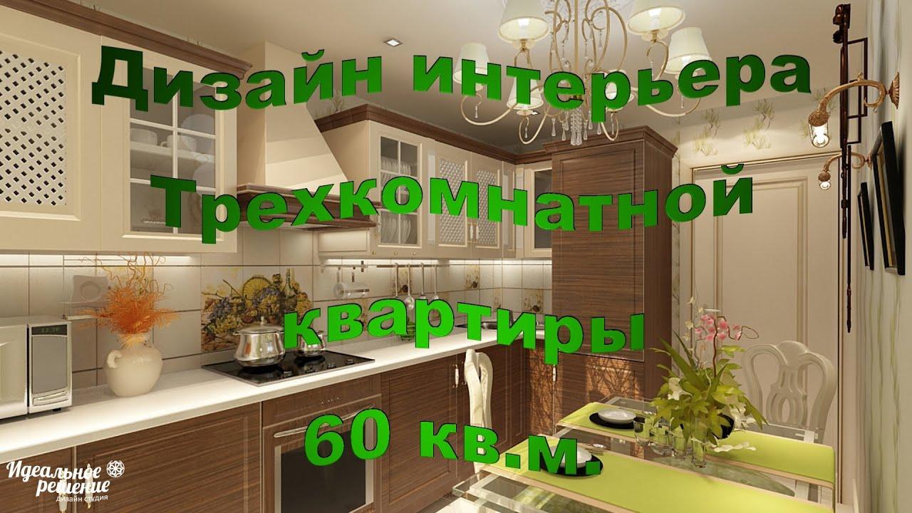 интерьер трехкомнатной квартиры 60 кв.м фото
