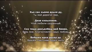 Э. Дагаева и С. Гериханов – Хьо сан хьоме дуьне ду. Чеченский и Русский текст.