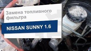 замена топливного фильтра SCT ST 338 на Nissan Sunny