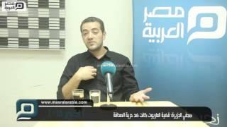 مصر العربية |  صحفي الجزيرة: قضية الماريوت كانت ضد حرية الصحافة