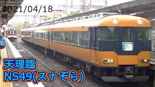 【天理臨】 近鉄12200系 NS49編成(スナぞら) 郡山&平端 2021/04/18