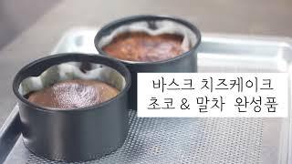바스크 치즈케이크 / …