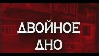 Следствие вели с Леонидом Каневским - Двойное дно