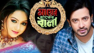 Mayer Hater Bala   Shakib Khan   Nodi   Bangla Movie   2017