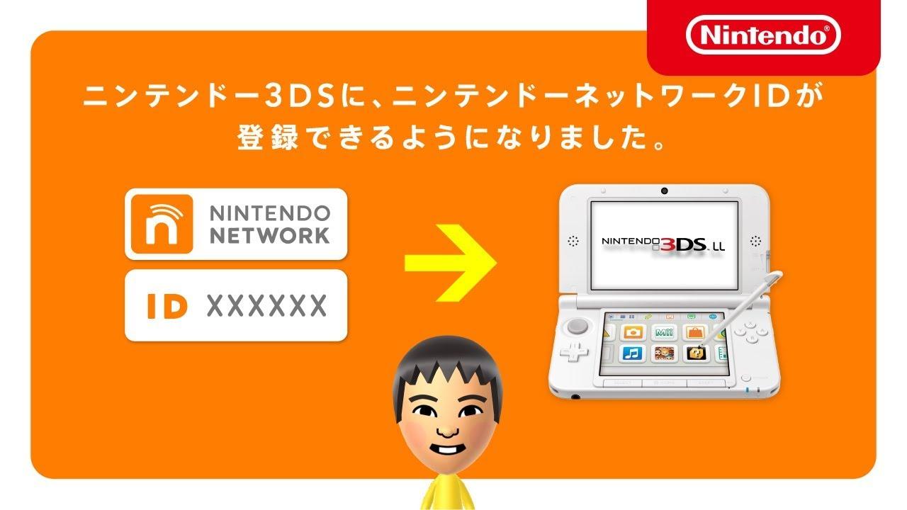 Id 3ds ニンテンドー ネットワーク