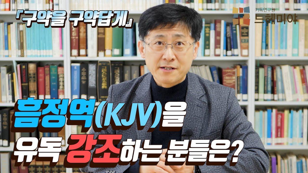[구약을 구약답게 10화] 흠정역(KJV)을 유독 강조하는 분들은? (김근주 교수)