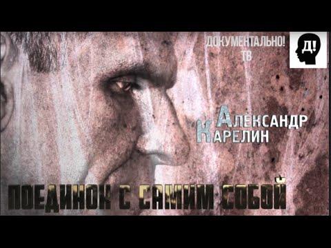 "АЛЕКСАНДР КАРЕЛИН. ВЕЛИКИЙ БОЕЦ / Alexander Karelin ""The Great"""