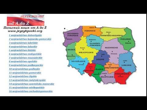 Административное деление Польши  Учим названия 16 Воеводств