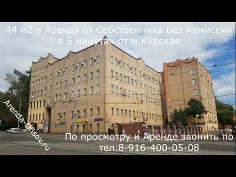 Аренда офиса 44 м2 3-й Сыромятнический пер дом 3/9 Arenda-Ofisov.ru