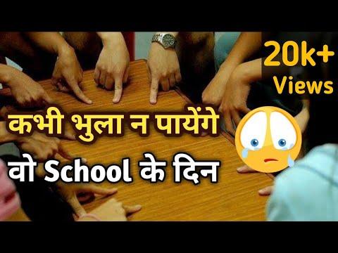 School ke wo din   school or uske baad   school life memories   bachpan