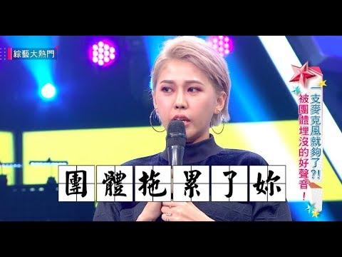 【LamiGirls前團員盧瑮莉被團體拖累!!唱過金鐘獎的好歌聲被埋沒啦~】綜藝大熱門精華