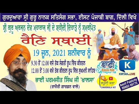 Live-Now-Rain-Sabai-Shaheedi-Purab-Guru-Arjun-Dev-Ji-Punjabi-Bagh-Delhi-19-June-2021