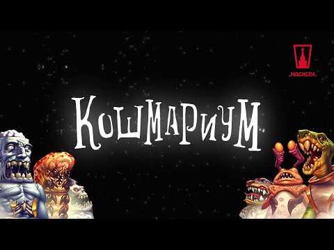 Настольная игра Кошмариум